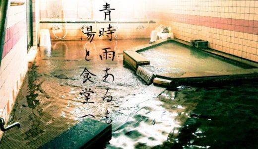 玉川温泉とあかつき食堂