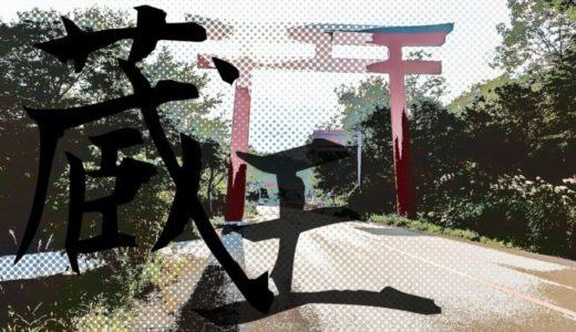 """"""" 蔵 王 """" へ"""