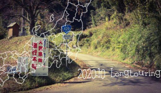 列島真ん中周辺を巡る旅 ⑤