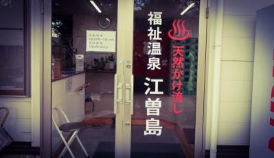餃子と温泉は文化です。【 福祉温泉 江曽島 】