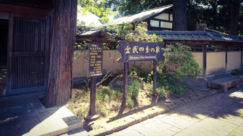 """盆栽 """" BONSAI """" の聖地"""