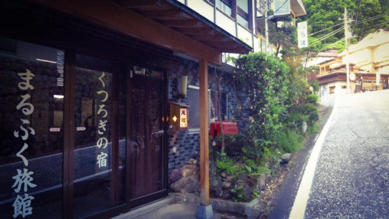 群馬県 中之条 お宿編 【 沢渡温泉 まるふく旅館 】