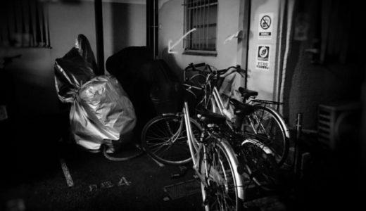 放置自転車やめて〜 + 月極駐車場を振り返って