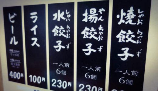 """宇都宮で餃子ŧ‹""""ŧ‹""""ŧ‹""""ŧ‹"""""""