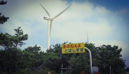 鹿島灘の風力発電