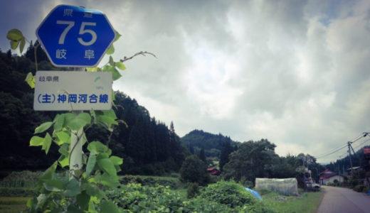 夏の終わりに ② ──能登への道のり──