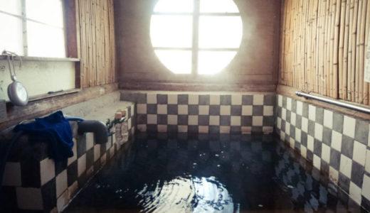 房総半島でステキな温泉に入ってきた。【 正木温泉 】